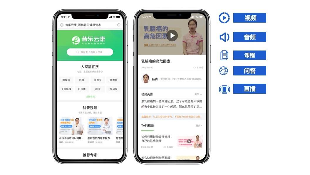 广州市妇幼保健院好_普乐云康智慧健康平台 - 聚恒集团